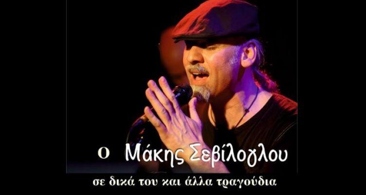 Αγρίνιο – «Ανδρομέδα»: Ο Μάκης Σεβίλογλου σε δικά του και άλλα τραγούδια…