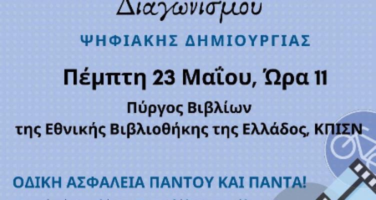 Πρόσκληση – Εκδήλωση Βράβευσης του 2ου Πανελλήνιου Διαγωνισμού Ψηφιακής Δημιουργίας