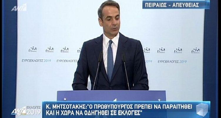 Μητσοτάκης: Να παραιτηθεί ο κ. Τσίπρας και να πάμε σε εθνικές εκλογές – Η μόνη καθαρή λύση