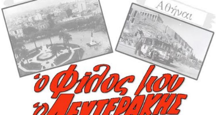 Δήμος Αγρινίου: Ευχαριστήριο Ξενώνα Φιλοξενίας Γυναικών για «ΘΕΑΤΡόPolice»
