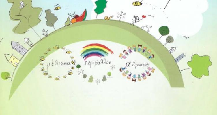Για την Παγκόσμια Ημέρα Μέλισσας