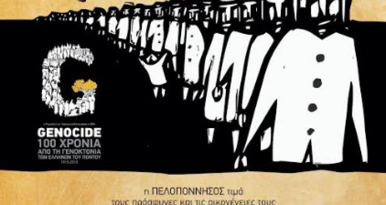 Εκδήλωση για τα 100 χρόνια από την Γενοκτονία του Ποντιακού Ελληνισμού