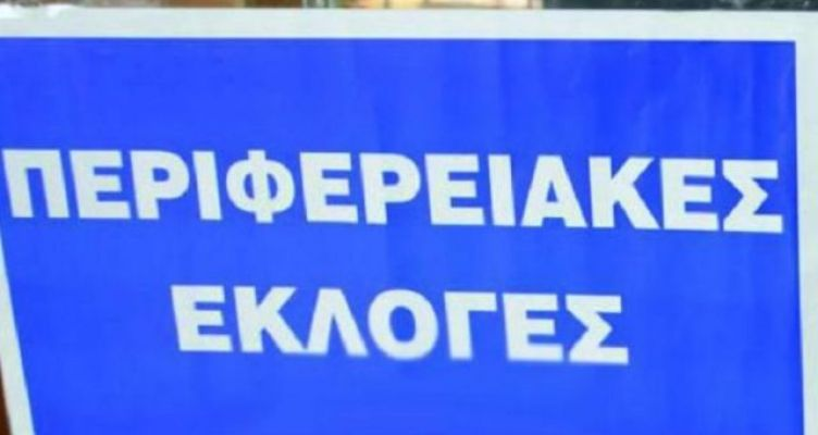 Περιφέρεια Δυτικής Ελλάδας: Δείτε live τα αποτελέσματα
