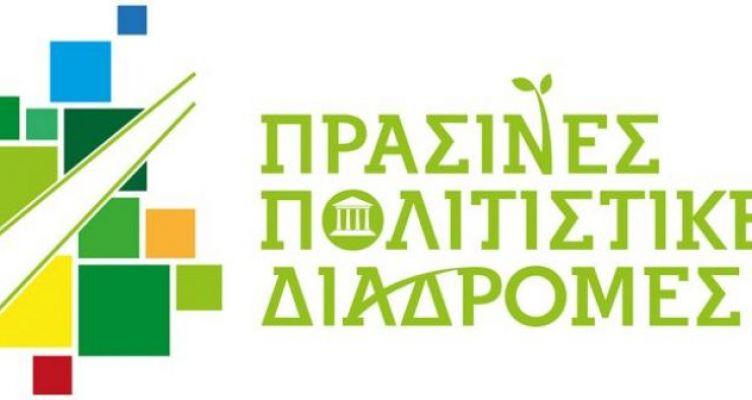 Εφορεία Αρχαιοτήτων Αιτωλοακαρνανίας – Λευκάδος: «Πράσινες Πολιτιστικές Διαδρομές»