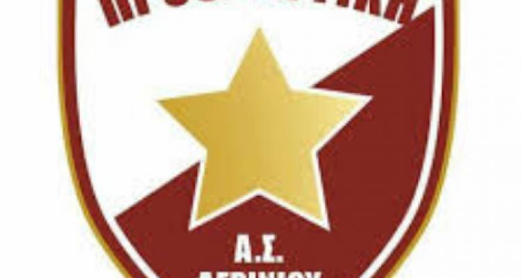 Ανοιχτή Πρόσκληση για το μέλλον της «Α.Σ. Προοδευτική Αγρινίου 2015»