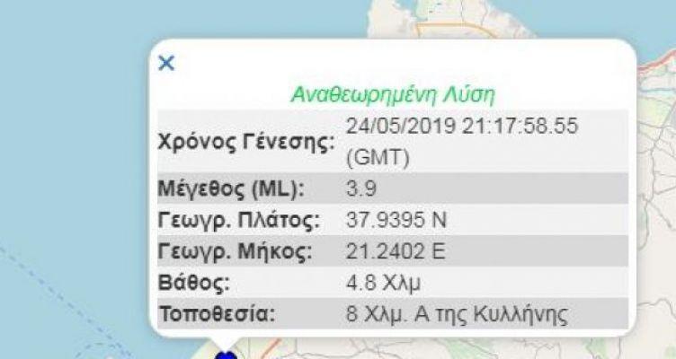 Σεισμική δόνηση 3,9 Ρίχτερ στην Κυλλήνη
