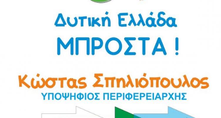 Στο Κεντρικό Ξηρόμερο ο Κώστας Σπηλιόπουλος
