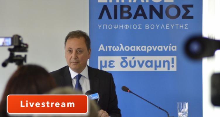 Παρακολουθείστε live την ομιλία του Σπήλιου Λιβανού στο Αγρίνιο