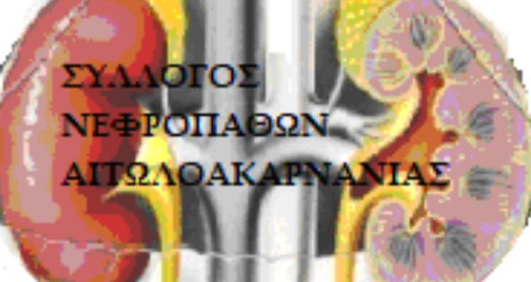 Ευχαριστήρια επιστολή του Συλλόγου Νεφροπαθών Αιτωλοακαρνανίας