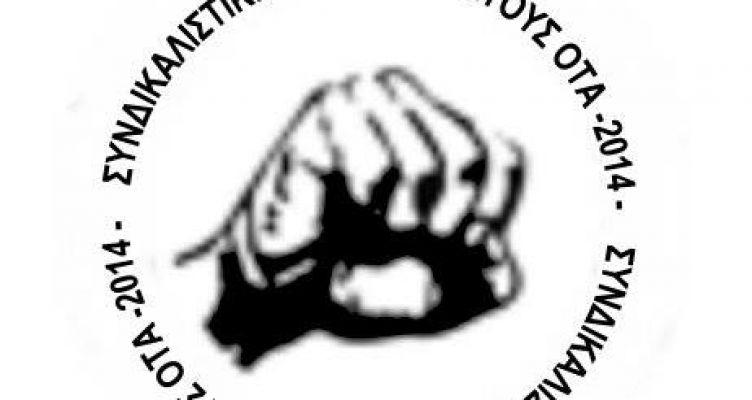 Ανακοίνωση της Συνδικαλιστικής Επιτροπής στους Ο.Τ.Α.