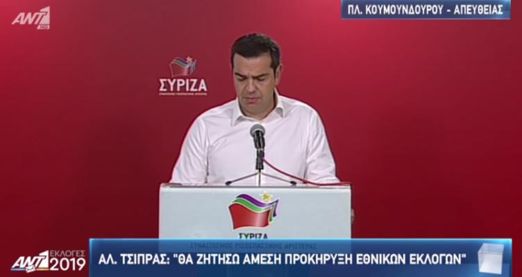 Αλέξης Τσίπρας: Τέλη Ιουνίου θα διεξαχθούν οι Βουλευτικές Εκλογές