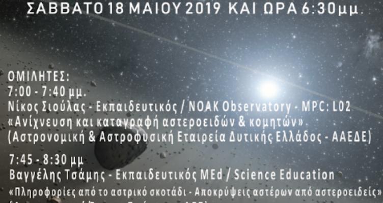 Βραδιά αστρονομίας το Σάββατο στην Παπαστράτειο Δημοτική Βιβλιοθήκη Αγρινίου