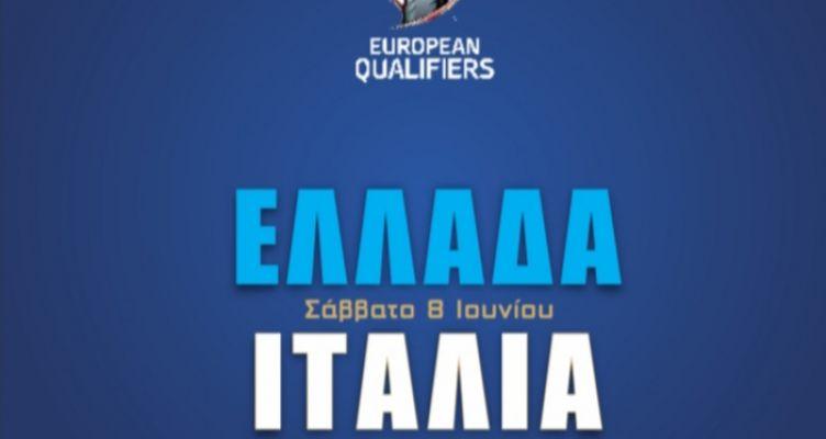 Ελλάδα – Ιταλία: Live στις 21:45 στον Agrinio937 fm