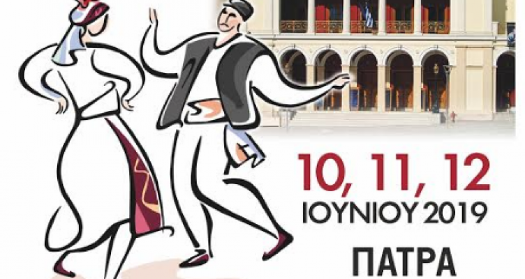 Δήμος Πατρέων: 3ο Φεστιβάλ Χορού Τρίτης Ηλικίας