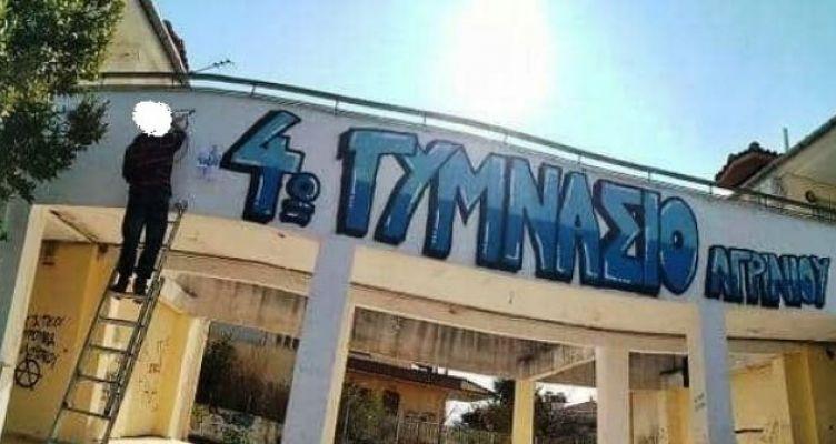 Β' ΕΛΜΕ Αιτ/νίας: «Ανυπόστατες καταγγελίες κατά συναδέλφων και σχολείων»