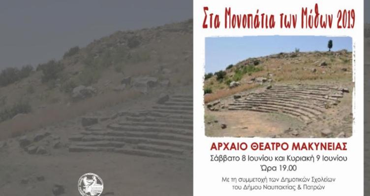 Ο Δήμος Ναυπακτίας διοργανώνει το 7ο Φεστιβάλ Μαθητικού Θεάτρου