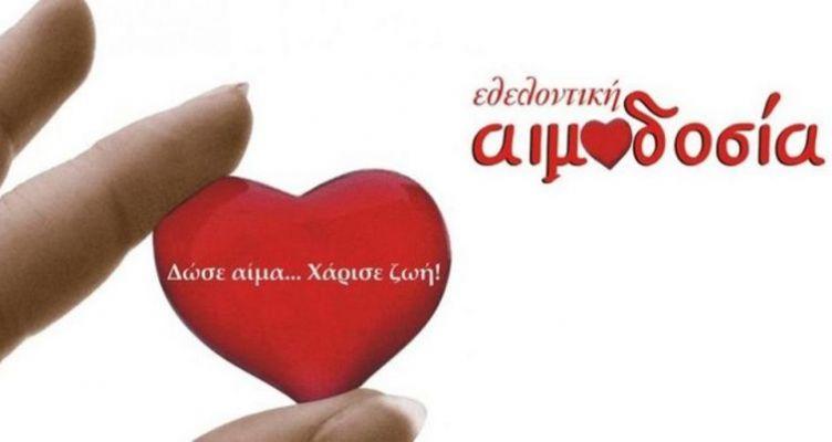 Σύλλογος Εθελοντών Αιμοδοτών Αγρινίου: Εθελοντική αιμοδοσία – Υποδοχή Φλόγα Αγάπης