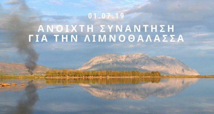Saltsinistas – Μεσολόγγι: Ανοιχτή Συνάντηση για τη Λιμνοθάλασσα