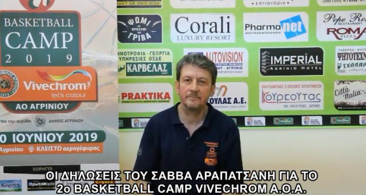 Ο Σάββας Αραπατσάνης για την 2η μέρα του Basketball Camp (Βίντεο)