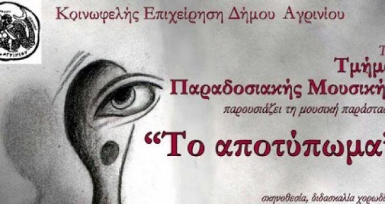 Δήμος Αγρινίου: «Το αποτύπωμα», στον Κινηματογράφο «Ελληνίς»