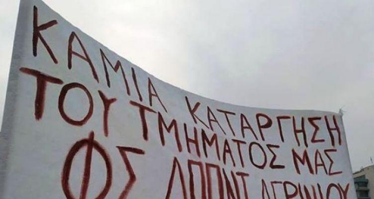 Τ.Ε.Ε. Αιτωλοακαρνανίας: Ζητά ανάκληση της κατάργησης του Τμήματος ΔΠΠΝΤ