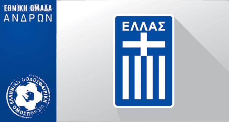 Ελλάδα – Αρμενία: Live στις 21:45 στον Agrinio937 fm