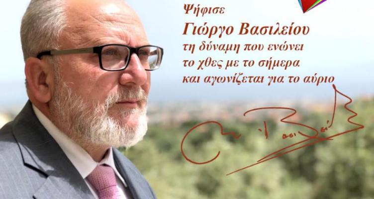 Ανακοίνωση υποψηφιότητας του Γιώργου Ι. Βασιλείου με τον ΣΥ.ΡΙΖ.Α. στην Αιτ/νία