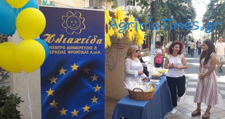 Αγρίνιο: Η «Ηλιαχτίδα» τίμησε την Ημέρα της Ευρώπης (Βίντεο – Φωτό)