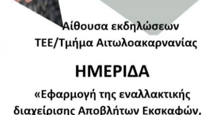 Ημερίδα για τη διαχείριση των ΑΕΚΚ στο Αγρίνιο