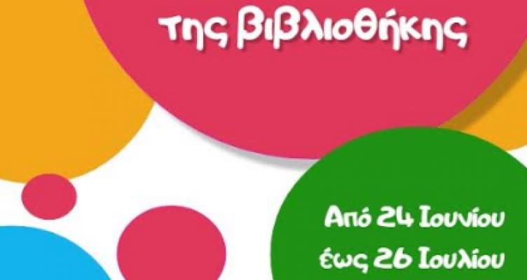 Δήμος Αγρινίου: Καλοκαιρινή Εκστρατεία 2019 – Στο πουά σύμπαν της βιβλιοθήκης
