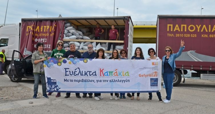 Αχαΐα: Πάνω από 20.000 κιλά πλαστικά πώματα μάζεψαν καθηγητές και μαθητές