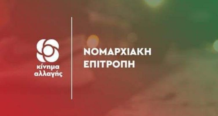Η Ν.Ε. ΚΙΝ.ΑΛ. Αιτωλ/νίας αποχαιρετά με βαθιά θλίψη τον Μ. Αγιομυργιαννάκη