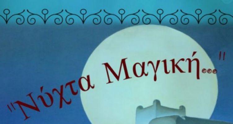 Μια «Νύχτα Μαγική» από τον Πολιτιστικό και Μορφωτικό Σύλλογο «Το Αιτωλικό»