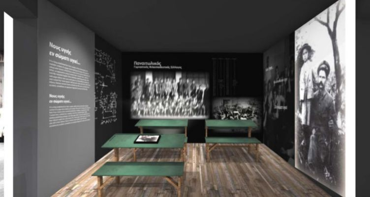Διοικητικά Συμβούλια Ερασιτέχνη και ΠΑΕ Παναιτωλικός: Συγκέντρωση υλικού για το Μουσείο