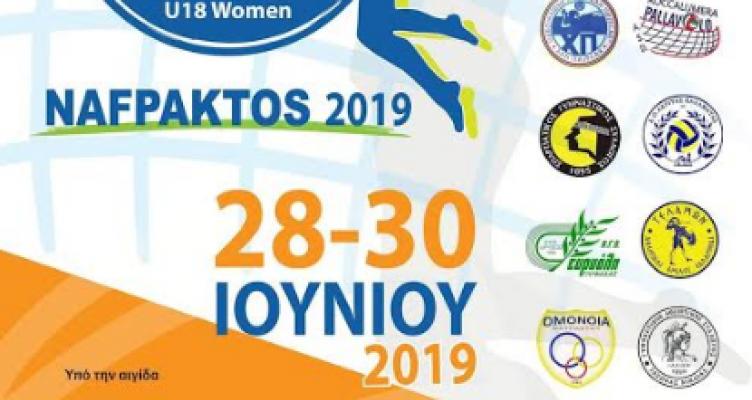 3ο Διεθνές Τουρνουά Βόλεϊ Κορασίδων στη Ναύπακτο