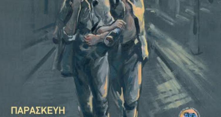 ΔΗ.ΠΕ.ΘΕ. Αγρινίου: «Ο Ένας και ο Άλλος» του Αγρινιώτη θεατρικού συγγραφέα Κώστα Κακαβιά