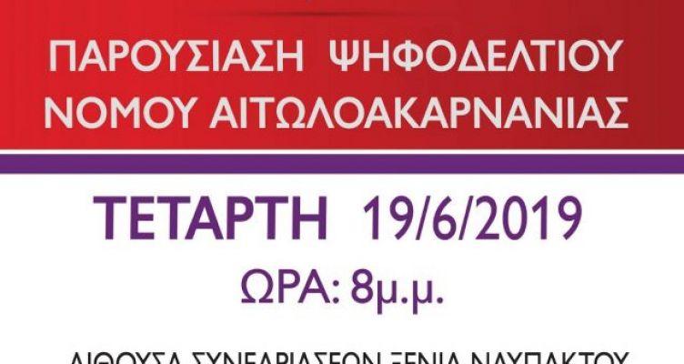 Αιτωλοακαρνανία: Αναζητείται ο 9ος στο ψηφοδέλτιο του ΣΥ.ΡΙΖ.Α.