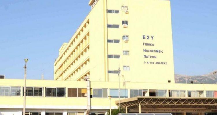 Γενικό Νοσοκομείο Πατρών: Οι εργαζόμενοι αναστέλλουν τις κινητοποιήσεις