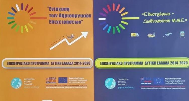 Μέχρι 30 Σεπτεμβρίου οι προθεσμίες προγραμμάτων χρηματοδότησης μικρομεσαίων επιχειρήσεων