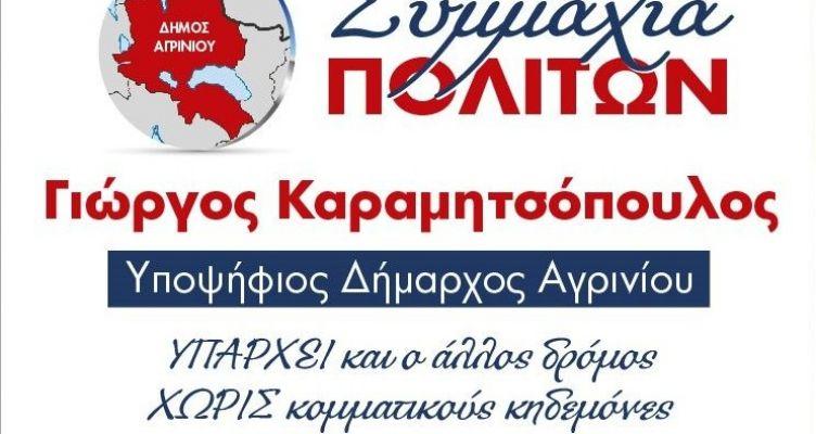 Δήμος Αγρινίου – «Συμμαχία Πολιτών»: Η τελική σταυροδοσία της παράταξης του Γ. Καραμητσόπουλου
