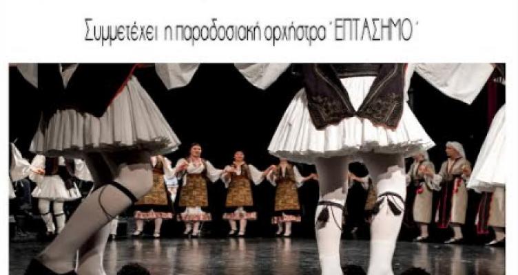 Αγρίνιο: Τελετή λήξης χορευτικής περιόδου 2018-2019 του Λαογραφικού Ομίλου της Γ.Ε.Α.