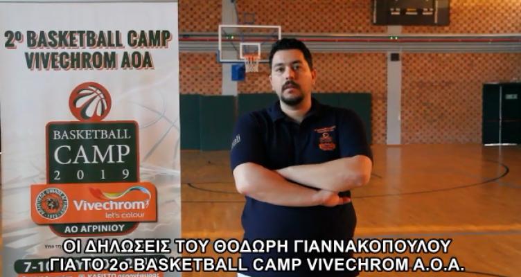 Ο Θοδωρής Γιαννακόπουλος για το 2ο Basketball Camp (Βίντεο)