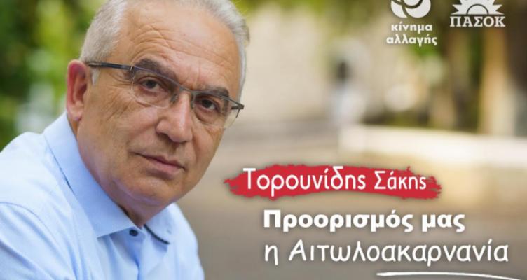 Σε υπηρεσίες του Δ. Αγρινίου, της Π.Ε. Αιτ/νίας και του Δημόσιου Τομέα ο Σ. Τορουνίδης