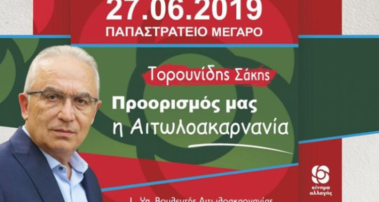 Κεντρική πολιτική ομιλία του Σάκη Τορουνίδη στο Παπαστράτειο Μέγαρο Αγρινίου