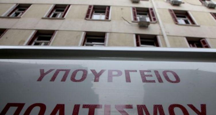 Το ΥΠΠΟΑ υποστηρίζει τα αιτήματα των Ελλήνων δημιουργών και δικαιούχων πνευματικών δικαιωμάτων