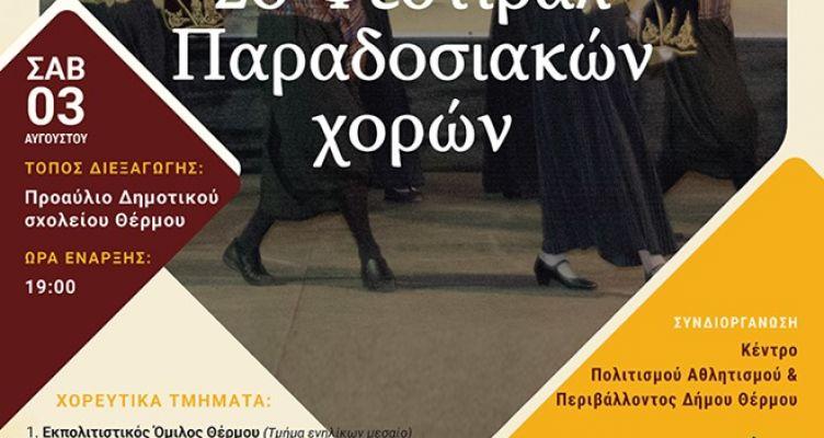 Θέρμο: 2ο Φεστιβάλ παραδοσιακών χορών στις 3 Αυγούστου