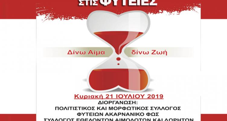 Φυτείες: Την Κυριακή 21 Ιουλίου θα πραγματοποιηθεί εθελοντική αιμοδοσία