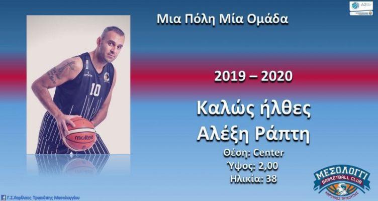 Α2 Μπάσκετ Ανδρών: Σε συμφωνία με τον Αλέξη Ράπτη ήρθε ο Χαρίλαος