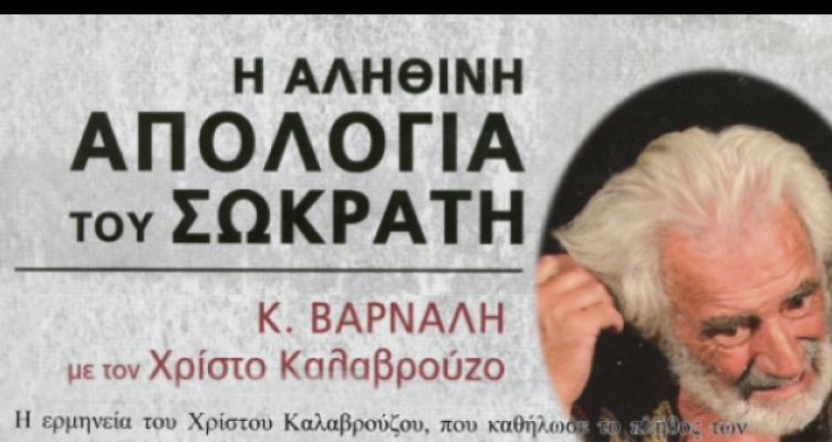 33ο Φεστιβάλ Αρχαίο Θέατρο Οινιαδών: Η αληθινή Απολογία του Σωκράτη