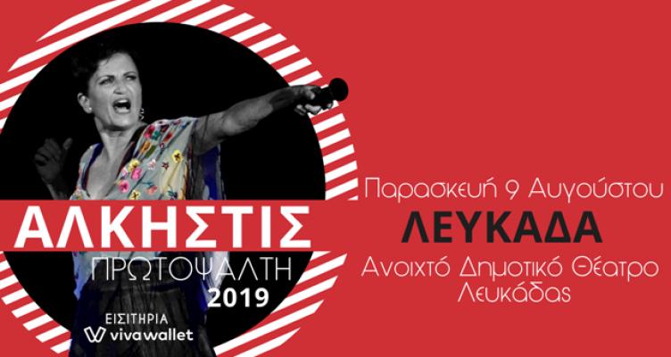 Ο Τηλυκράτης Λευκάδος παρουσιάζει στις 9 Αυγούστου την Άλκηστις Πρωτοψάλτη